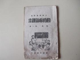 胶东革命老区海阳老课本:国防常识课本初级第一册