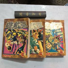 游戏王2(8-14)、4(22-28)、5(29-35) 共3册合售