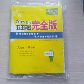 天利38套·2012-2016五年真题完全版:文科综合
