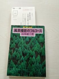 风景摄影+明信片(山本建三著)日文原版