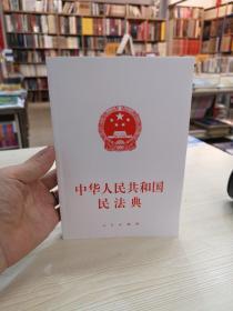 中华人民共和国民法典 2020年新版,定价27元