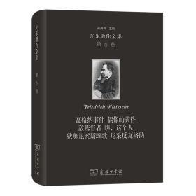 尼采著作全集(第6卷):瓦格纳事件 偶像的黄昏 敌基督者 瞧,这个人 狄奥尼索斯颂歌 尼采反瓦格纳