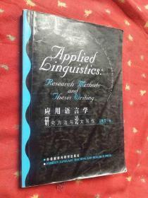 应用语言学研究方法与论文写作