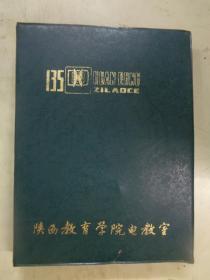 陕西教育学院电教室 135幻灯片【126张】