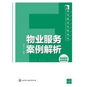 物业服务案例解析 正版 邵小云 9787122189493