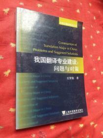 我国翻译专业建设:问题与对策