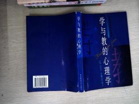 学与教的心理学  书有笔迹