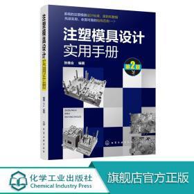 正版注塑模具设计实用手册 第2版 注塑模具设计制图标准 注塑模具结构件设计 注塑模具成形零件设计 高校相关专业师生查阅参考书籍