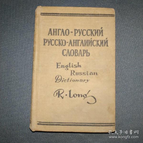 俄英怀中小词典