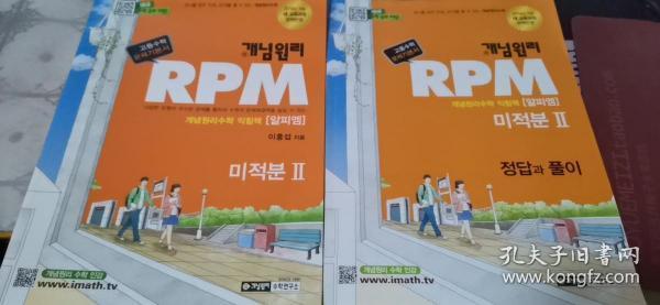 2014 RPM II【韩文原版书 详见图】两本合售