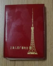 上海人民广播电台空白记事本