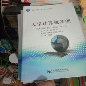 大学计算机基础/陈利,薛礼