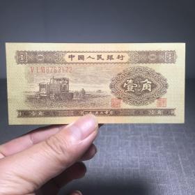 6339.纸币'壹角'