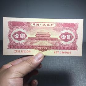6342.纸币'壹圆'