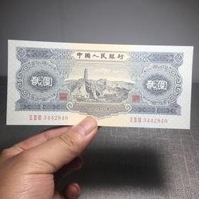 6343.纸币'贰圆'