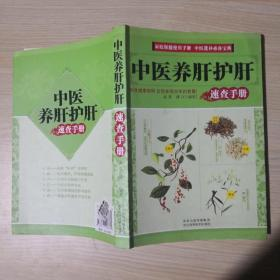 中医养肝护肝-速查手册