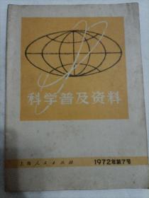科学普及资料 1972年