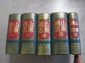 匠尤★1991年《山东通志》精装全5厚册,印量150套,上海古籍出版社一版一印私藏品好。