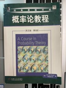 概率论教程