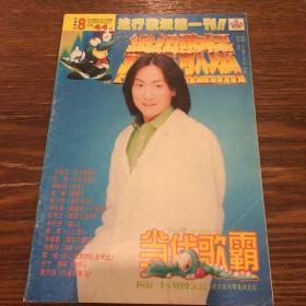 当代歌坛 1997年 8期 小本别册 郑中基 梁咏琪 郭富城 U2乐队