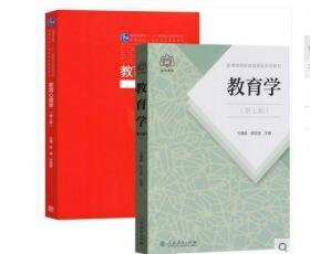 教育学第7七版王道俊 教育心理学第三3版陈琦9787040318180