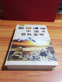 中国百科全书