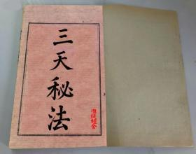 《三天秘法》光绪丙午年刊,二仙庵藏板,道家修炼斩妖除魔书籍,三册七卷全套