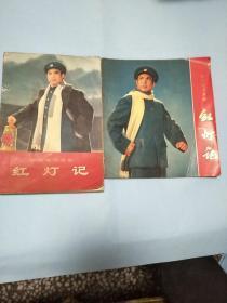 革命现代京剧 红灯记(24开 全彩剧照)+32开本
