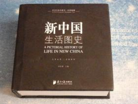 新中国生活图史1949―2009