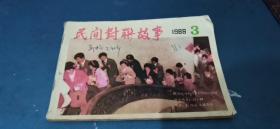民间对联故事1988-3