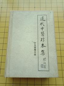 绝版稀缺资料书《近代中医珍本集   针灸按摩分册》 32开布面精装..94一版一印、6本书内容见图-- 内容完整  书品如图