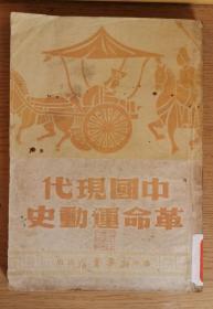 中国现代革命运动史(签名本)
