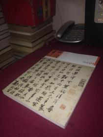 中国书法 2012年第4期总第228期