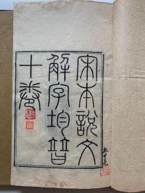 宋本说文解字韵谱十卷