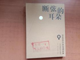 断弦的耳朵——欧美唯美另类经典歌曲集(女人篇 CD版)(一书两CD)
