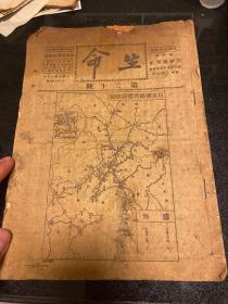 生命周刊 南京中央军校政训处出版,,1931年,