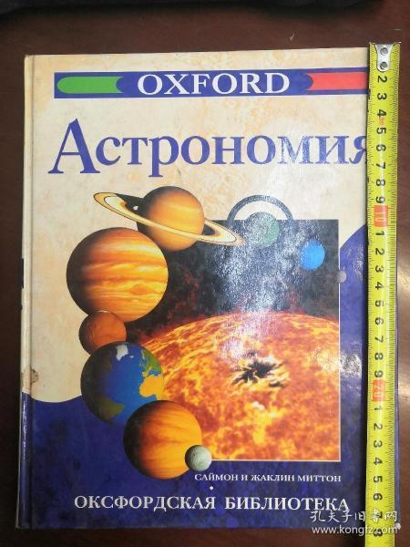 天文学(俄文版)