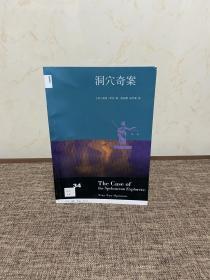 洞穴奇案 三联书店 绝版   未翻阅