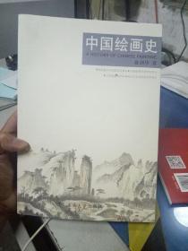 中国绘画史(俞剑华著近10品) 保正版现货,内页乾淨 一版一次印刷