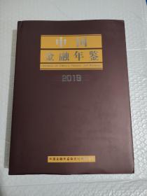 中国金融年鉴2019