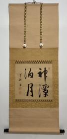 日本回流字画 原装旧裱  610号