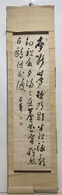日本回流字画 原装旧裱  611号