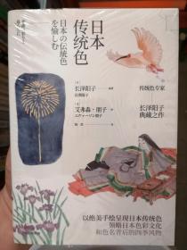 日本传统色(长泽阳子 著,以绝美手绘呈现日本传统色)