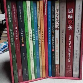 云南饮食文化系列丛书(共15册)