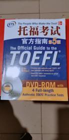 新东方 托福考试官方指南:第5版 带光盘
