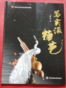 餐饮行业职业技能培训教程:写实派糖艺