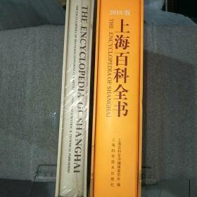 上海百科全书  中英文 两册合售 附带两张盘