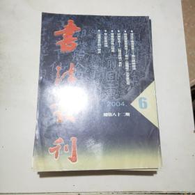 书法丛刊  2004年第6期 焦山碑刻博物馆专辑