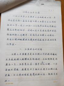 陈里特 口述 高福真 整理《汪精卫生平点滴》手稿15页
