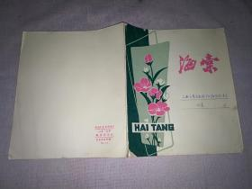练习簿  (内有笔记) 80年代  海棠